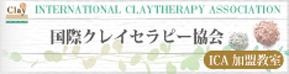 国際クレイセラピー協会ICA加盟教室